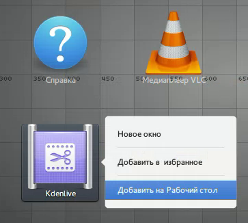 GNOME. Adding application from apps selection to desktop.png